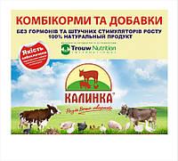 """БМВД и добавки ТМ """"Калинка"""""""