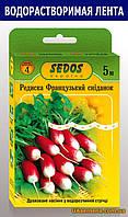 Семена Редис на ленте Французский завтрак  5м, Sedos