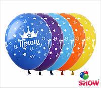"""Надувные шарики для мальчиков принц 12"""" (30 см)  ТМ Show"""