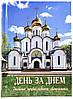 День за днём. Дневник православного священника