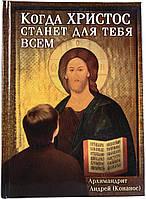 Когда Христос станет для тебя всем, фото 1