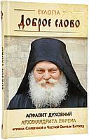Доброе слово. Алфавит духовный архимандрита Ефрема