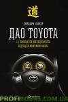 Дао Toyota 14 принципов менеджмента ведущей компании мира (11-е издание) Джеффри Лайкер