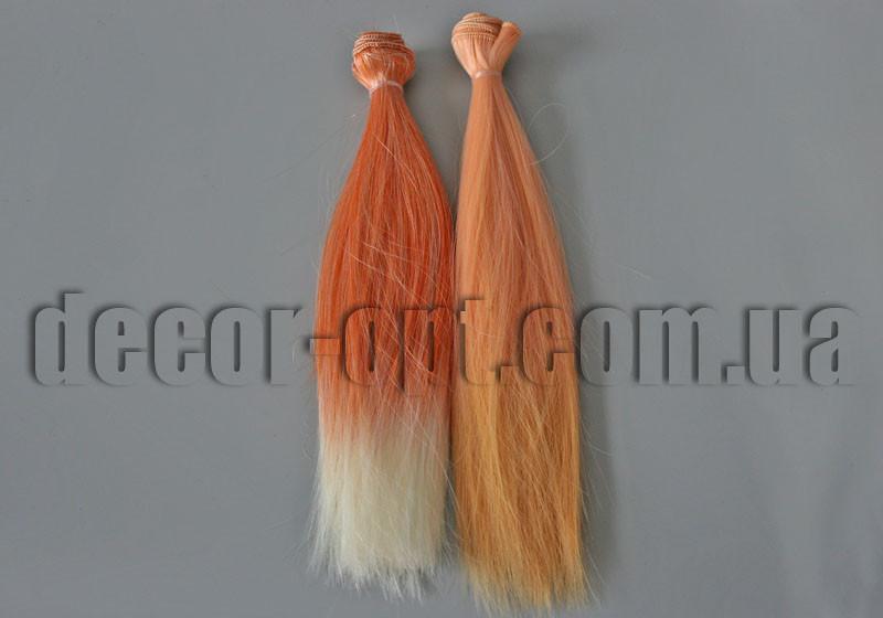 Волосы Омбре для кукол прямые 25см/~1м