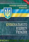 Науково-Практичний Коментар Кримінального кодексу України 2017