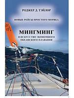 Мингминг и искусство экономного океанского плавания. Новые рейсы простого моряка