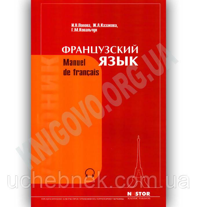 Французский язык-учебник попова казакова ковальчук