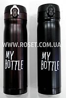 Термос-кружка с откидной крышкой поилкой - My Bottle (Черный, Бордовый)
