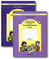 Е. В. Бунеева Проверочные и контрольные работы по русскому языку. 4 класс (комплект из 2 книг)