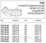 Угловой соединительный фитинг 45°, переборка, 7707, фото 4