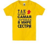 Детская футболка Лучшая в мире сестра
