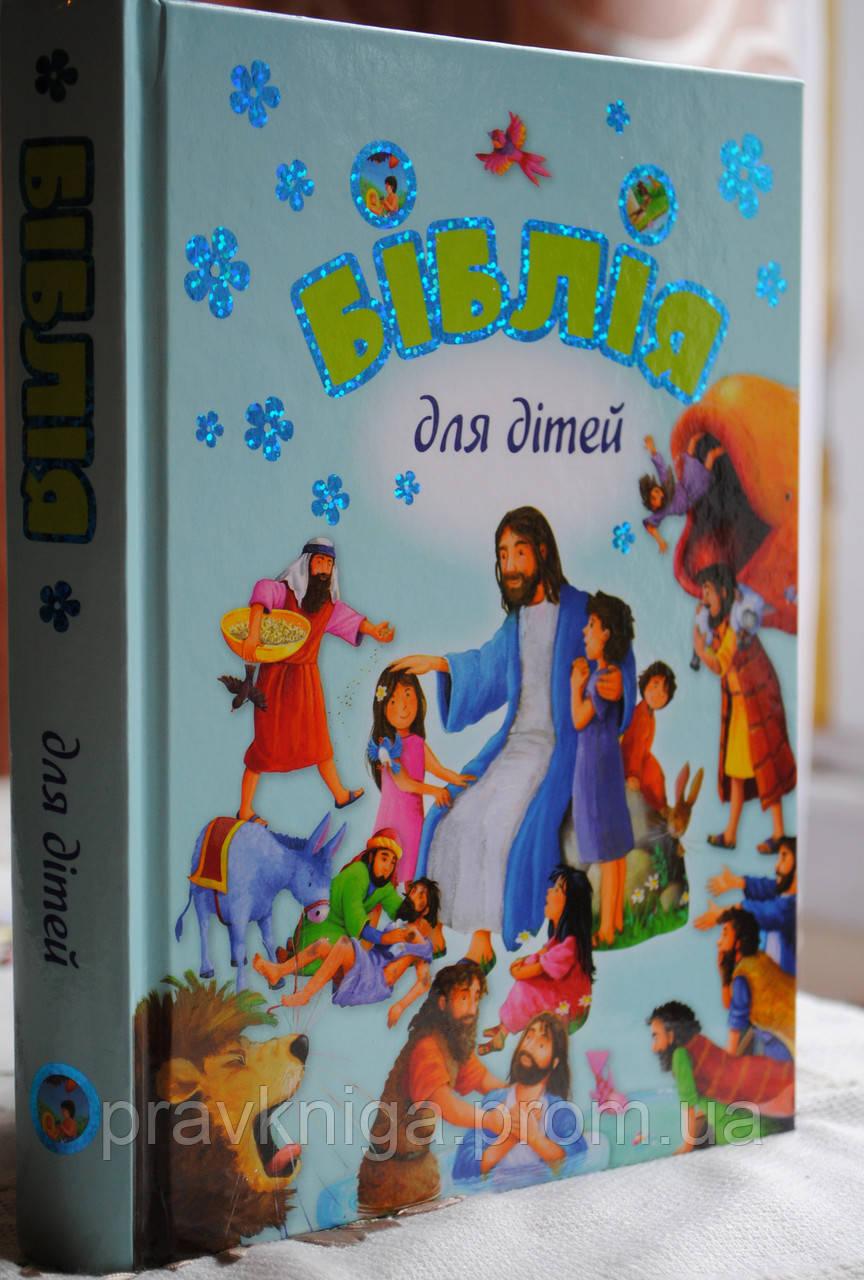 Библия для детей. Красочные иллюстрации