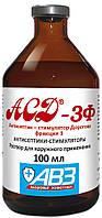 Антисептик для лечения ран у животных АСД - 3Ф, 100 мл