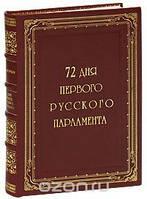 Александр Цитрон 72 дня первого Русского Парламента (эксклюзивное подарочное издание)