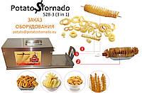 Спиральные чипсы Автоматическая овощерезка 528-3 (3в1) Патент, СЕ, СЭС