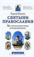 Сергей Иванов Святыни православия. Все, что вы хотели знать о паломничествах