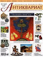 Антиквариат, предметы искусства и коллекционирования, №7-8 (78), июль-август 2010