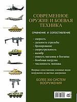 . Современное оружие и боевая техника. Более 300 систем. Сравнение и сопоставление