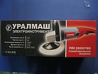 Полировальная машина Уралмаш ПМ 2000/180, фото 1