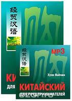 Хуан Вэйчжи Китайский для предпринимателей (+ аудиокнига MP3)