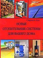 Макс Директор Новые отопительные системы для вашего дома