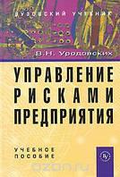 В. Н. Уродовских Управление рисками предприятия