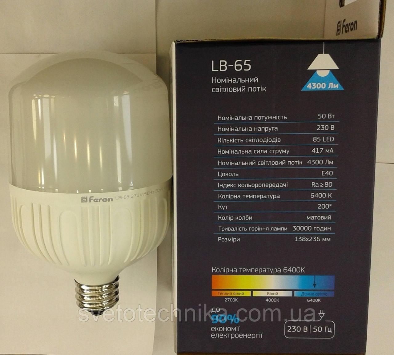 Світлодіодна лампа Feron LB-65 E40 50W 6400K