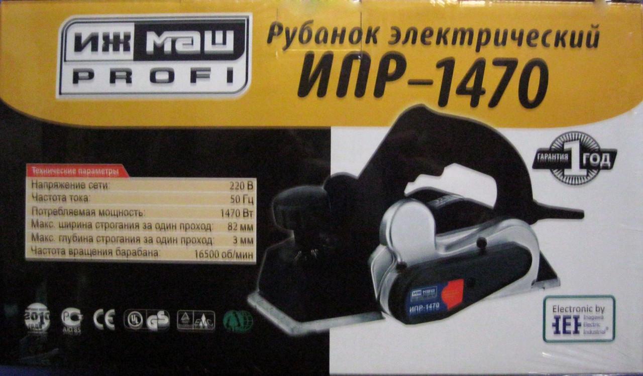 Рубанок Ижмаш Profi ИПР-1470