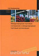 Е. Д. Халевинская Международные торговые соглашения и международные торговые организации