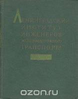 Ленинградский институт инженеров железнодорожного транспорта. 1809 - 1959 гг.
