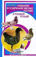 Ю. Харчук Разведение и содержание мясных голубей в родовой усадьбе
