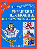 Л. Чурина Украшения для модниц из бисера, кожи, бумаги