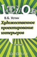В. Б. Устин Художественное проектирование интерьеров