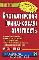 Е. Н. Домбровская Бухгалтерская (финансовая) отчетность
