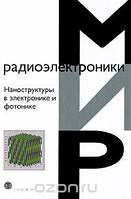 Наноструктуры в электронике и фотонике