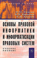 В. М. Казиев, Б. В. Казиева, К. В. Казиева Основы правовой информатики и информатизации правовых систем