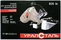 Станок для заточки цепей Уралсталь Узц-800
