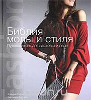 Клаудия Пирас, Бернхард Ротцель Библия моды и стиля. Путеводитель для настоящих леди