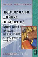 Т. Ю. Воронкова Проектирование швейных предприятий. Технологические процессы пошива одежды на предприятиях сервиса
