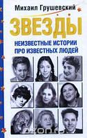 Михаил Грушевский Звезды. Неизвестные истории про известных людей