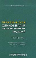 Т. Дж. Пристман Практическая химиотерапия злокачественных опухолей