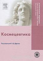 Под редакцией З. Д. Дрелос Космецевтика (+ DVD-ROM)