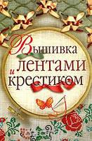 О. В. Сладкова Вышивка лентами и крестиком