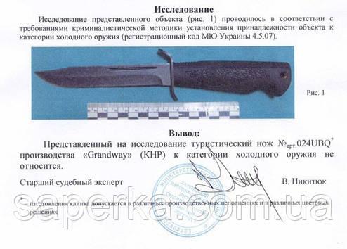 Нож многоцелевой с гардой Grand Way 024 UP, фото 2