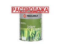 Краска  антиаллергенная TIKKURILA JOKER-ТИККУРИЛА ДЖОКЕР  интерьерная, С, 0,9л