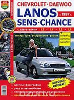 Автомобили Chevrolet Lanos/Daewoo Lanos/ZAZ Sens/ZAZ Chance. Эксплуатация, обслуживание, ремонт. Иллюстрированное практическое пособие