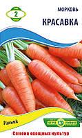 Семена Моркови сорт Красавка 2 гр ТМ Агролиния