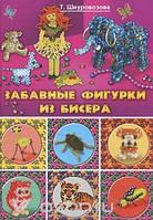 Т. Шнуровозова Забавные фигурки из бисера
