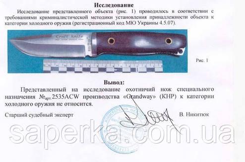 Нож нескладной с клинком из стали (8Ce13MoV) 2535 ACWP, фото 2