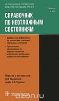 П. Рамракха, К. Мур Справочник по неотложным состояниям